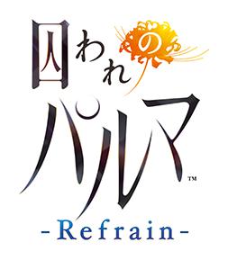 囚われのパルマ -Refrain-